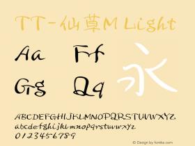 TT-仙草M