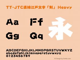 TT-JTC直線江戸文字「剣」