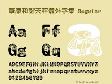 華康和諧天秤體外字集