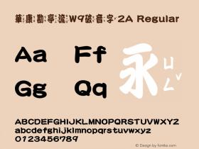 華康勘亭流W9破音字2A