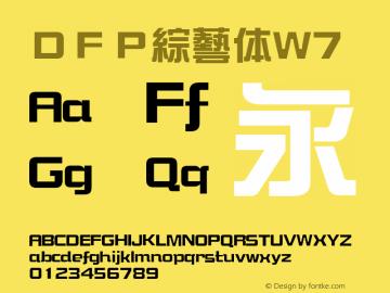 DFP綜藝体W7
