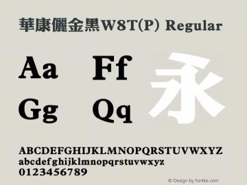 华康俪金黑W8T(P)