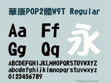 华康POP2体W9T