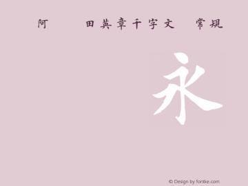 嗡阿吽-田英章千字文