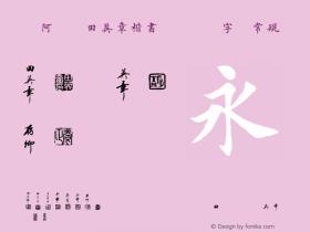 嗡阿吽-田英章楷书3500字