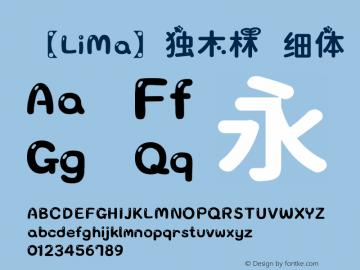 【LiMa】独木林
