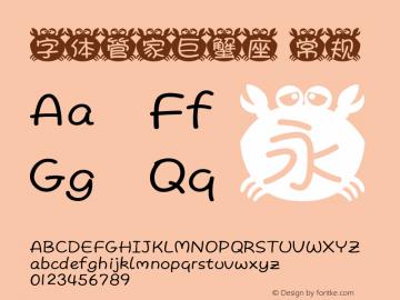 字体管家巨蟹座