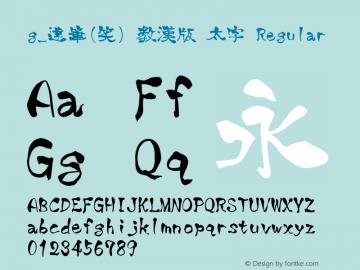 g_達筆(笑) 教漢版 太字