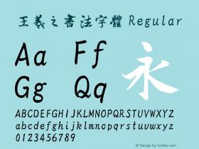王羲之书法字体