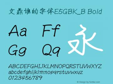 文鼎谁的字体E5GBK_B