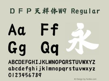 DFP天祥体W9