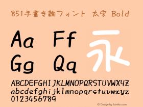 851手書き雑フォント 太字