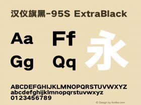 汉仪旗黑-95S