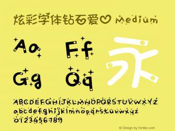 炫彩字体钻石爱心