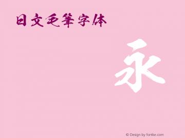日文毛筆字体