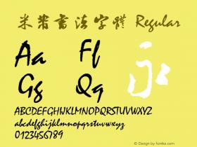 米芾书法字体