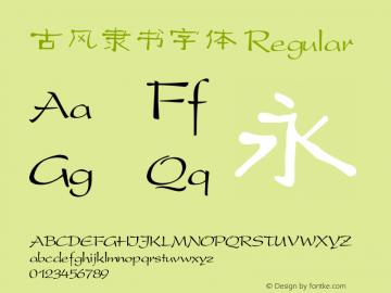 古风隶书字体