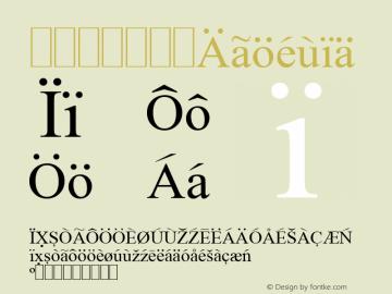 外文生僻字母