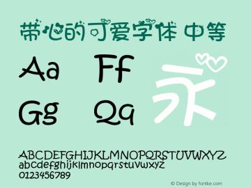 带心的可爱字体
