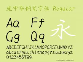 庞中华钢笔字体