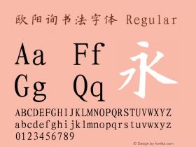 欧阳询书法字体