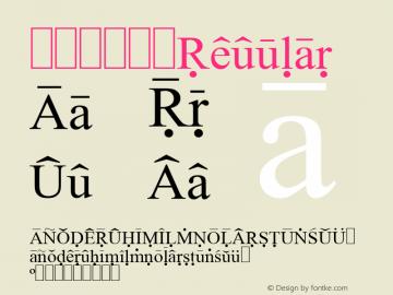 拉丁文字母
