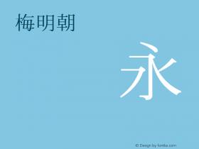 梅明朝S3