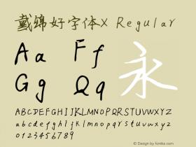 戴锦好字体X