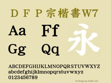 DFP宗楷書W7