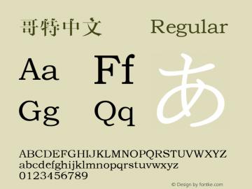 哥特中文字体