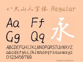 八大山人字体