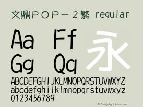 文鼎POP-2繁