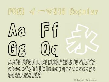 FC袋 イーマ513