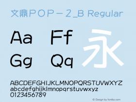 文鼎POP-2_B