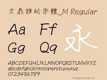 文鼎誰的字體_M
