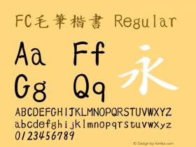 FC毛筆楷書