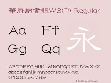 華康隸書體W3(P)