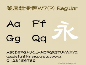 華康隸書體W7(P)