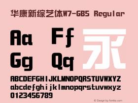 華康新綜藝體W7-GB5