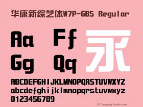 華康新綜藝體W7P-GB5
