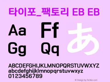 타이포_팩토리 EB