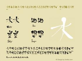 ArtofJapaneseCalligraphy