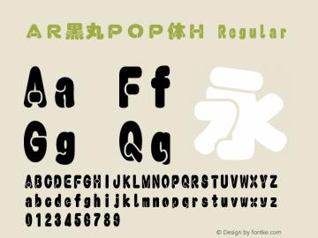 AR黒丸POP体H
