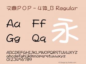 文鼎POP-4体_B