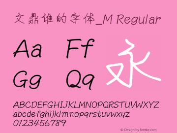 文鼎谁的字体_M