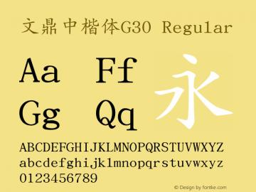 文鼎中楷体G30
