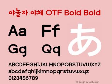 야놀자 야체 OTF Bold