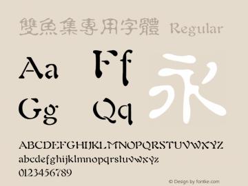 雙魚集專用字體