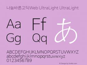 나눔바른고딕Web UltraLight