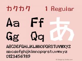カクカク太字1